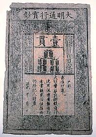 chinesepapermoney